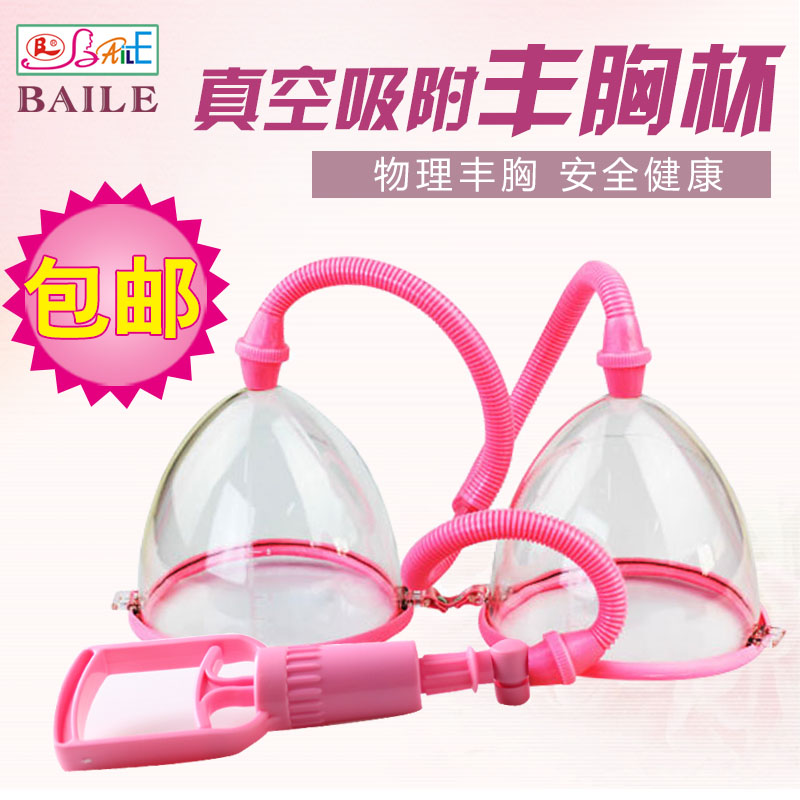Tupper female breast massage breast physical security electric vacuum suction cup breast breast female masturbation