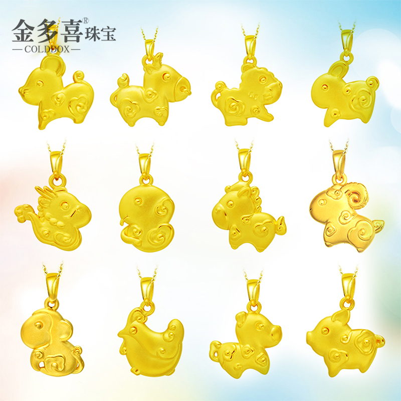 Twelve zodiac sheep 3d hard gold pendant gold necklace pendant gold female models足金snakes pig horse sheep monkey zodiac pendant
