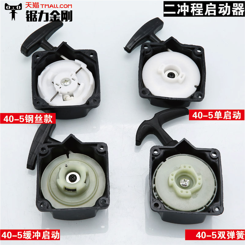 Two stroke 430/520/40-5 brush cutter mower lawn mower lawn mower pull starter dish easy to play Microjetwas