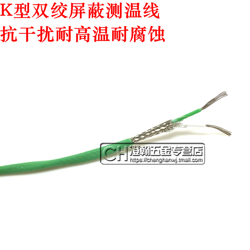 Type k teflon wire thermocouple type k temperature wire shielded twisted pair stranded kx temperature shielded wire extension cord