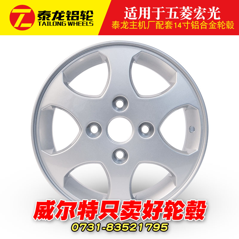 Tyrone applicable wuling hongguang 14 original 15-inch aluminum wheels original models alloy wheels are factory installed low pressure casting