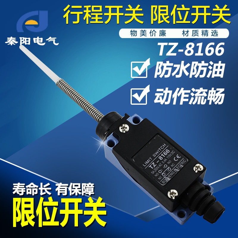 Tz-8166 limit switch limit switch micro switch since the reset limit switch limit switch universal type pendulum