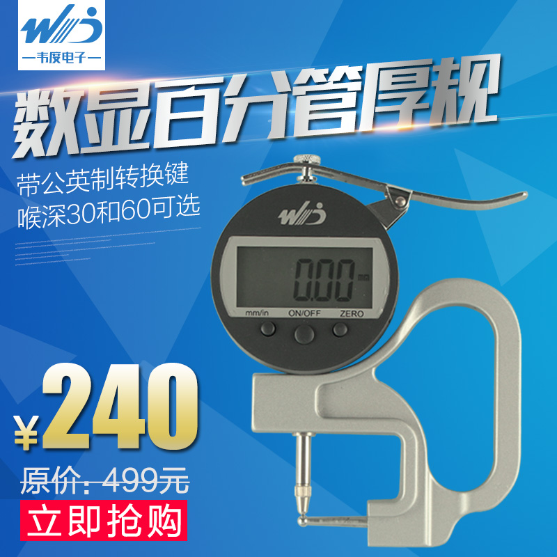 Uélé 361-degree digital portfolio digital pipe thickness gauge thickness gauge 0-10*30 0-10 * 60 pipe thickness gauge thickness table