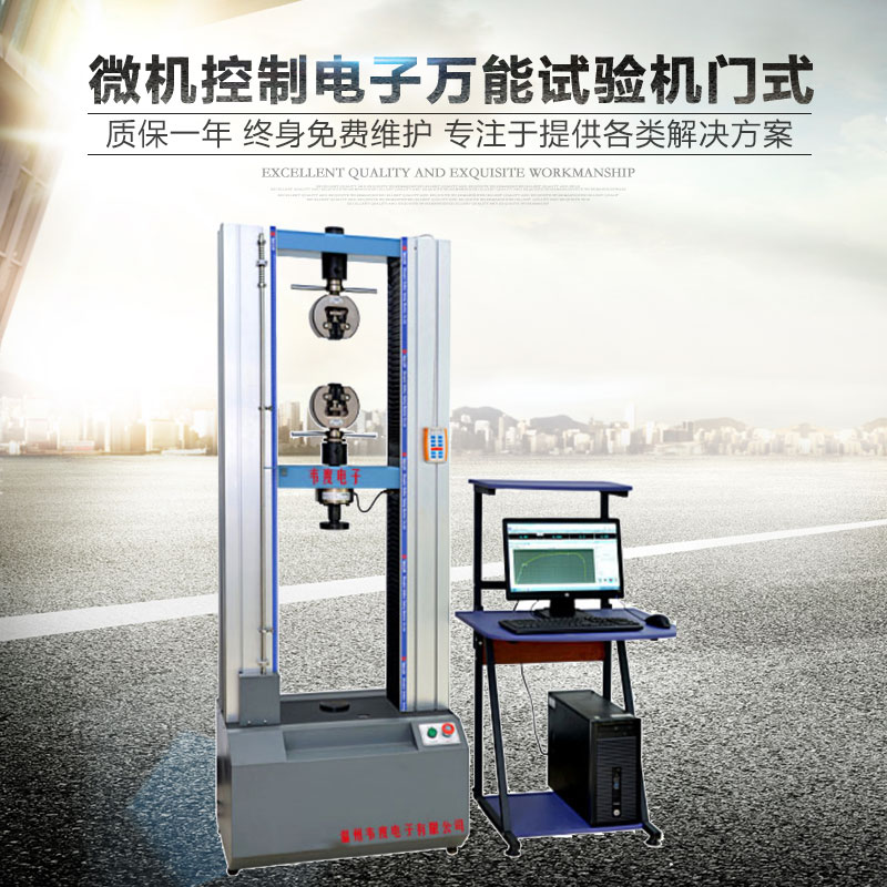 Uélé 361-degree microcomputer control universal electronic universal testing machine gantry WDW-500N-M tension and compression testing machine