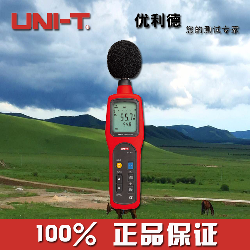 Uni-t/youlide noise meter decibel sound level meter sound level meter ut352 UT351 original authentic