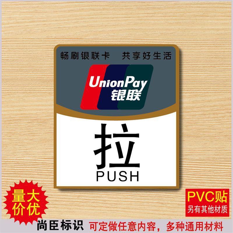 Get quotations · unionpay logo sliding signage cup oem sliding wall stickers unionpay logo door stickers unionpay logo door
