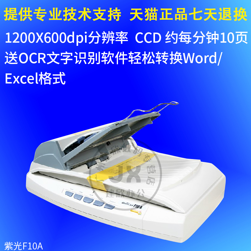 Unis purple adf + a4 flatbed scanner f10a 10 pages per minute quick scan authentic licensed