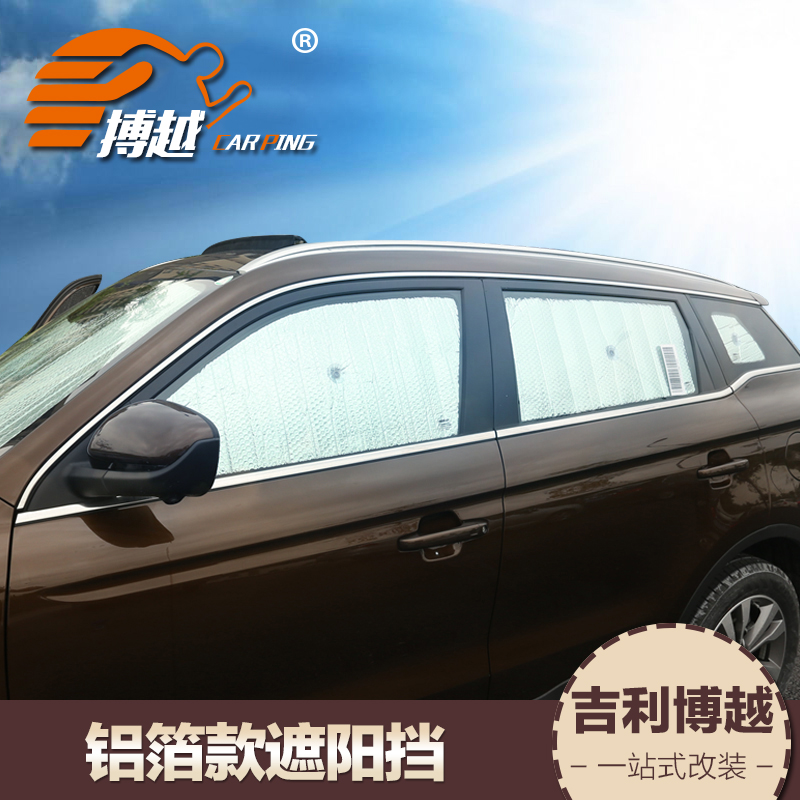 Unitang dedicated geely car sun shade sun visor window sunshade front windshield sun visor insulation