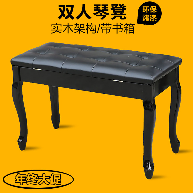 Get Ations Universal Double Piano Stool With A Book Box Legs Bent Wood