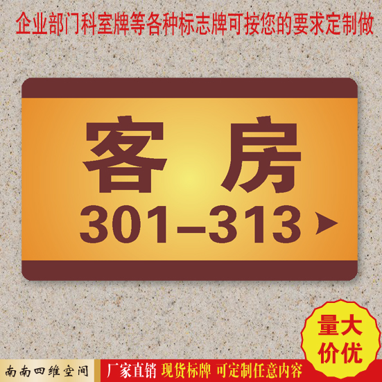 Upscale hotels acrylic signs floor floor floor index cards digital number plate number cards customized