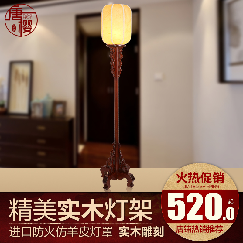 Upscale imitation of classical chinese style floor lamp living room lamp bedroom lamp study modern minimalist wood creative lighting lamps
