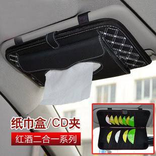 Upscale wine series car cd visor clip double set + towel package triple interior automotive supplies
