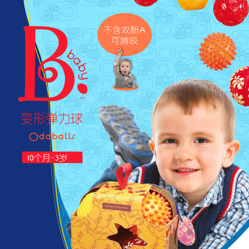 Us b. toys polly tactile sensory integration ball group baby baby grasping the ball bouncing ball puzzle play aids deformation