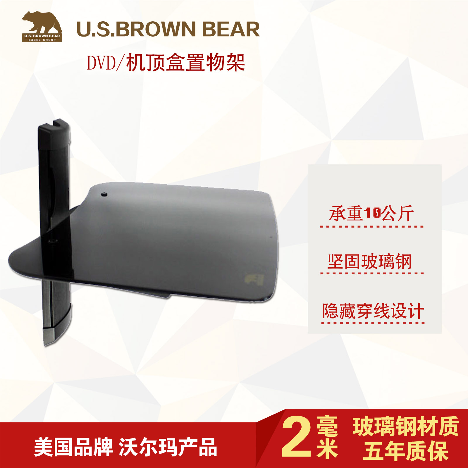 Us brown bear stb stb companion box rack dvd rack stb stand DS-C1