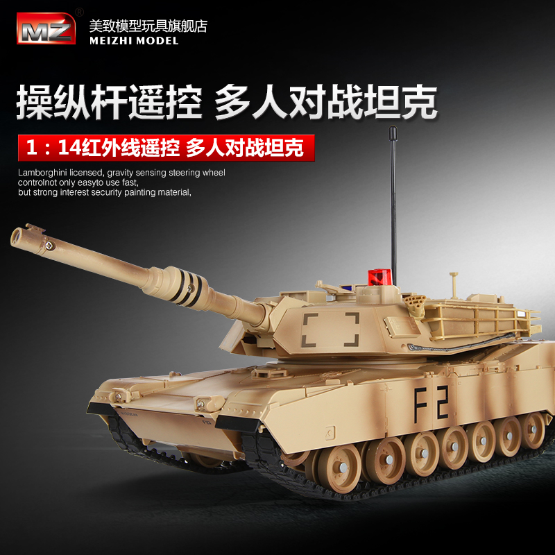 Us caused large paternity of children's toys rechargeable remote control tank battle tank model tank road remote control car remote control car