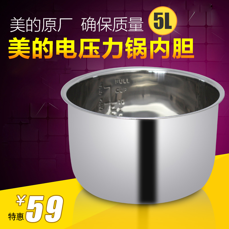 Us electric pressure cooker liner 5 liters electric pressure cooker liner 5l nonstick stainless steel inner pot genuine parts Pot