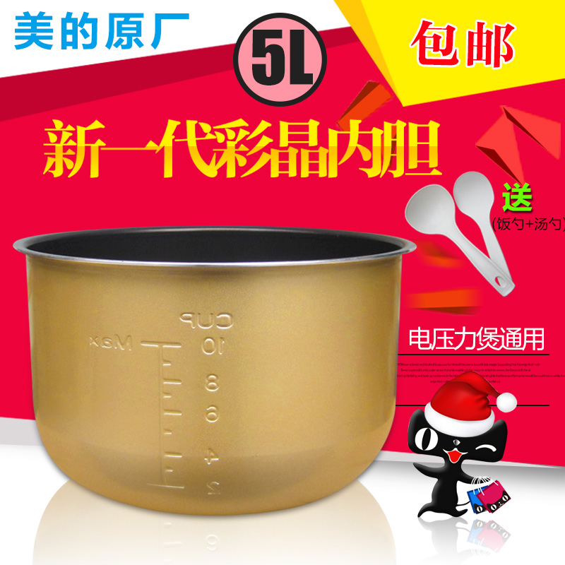 Us electric pressure cooker nonstick liner liner 5l/5 liter common 13.07ct high 8CM wide 24.2 cm accessories LS50B