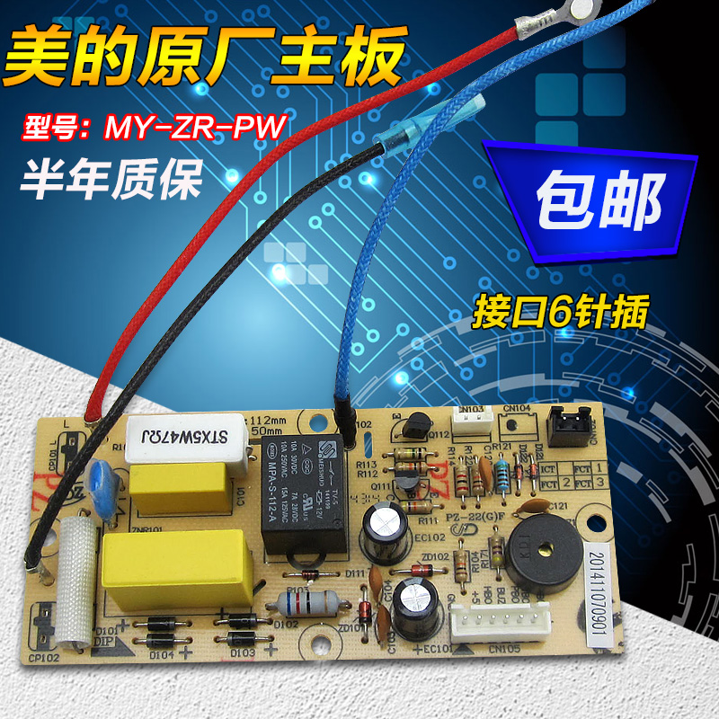 Us electric pressure cooker power board PCD601D/PCD602/PCD602B/PCD602C circuit board motherboard