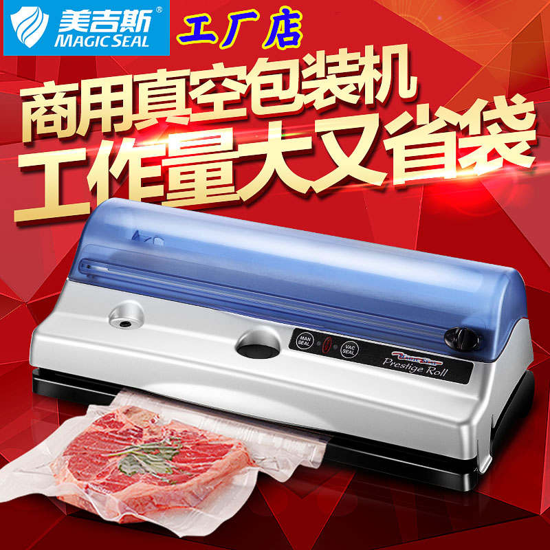 Us gisborne automatic vacuum packaging machine sealing machine small food vacuum laminating machine commercial home tea leaves
