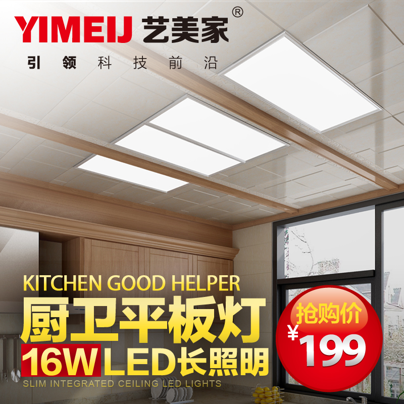 Us home arts spike 16 w led kitchen lights slim led panel lights integrated ceiling lights long lighting module