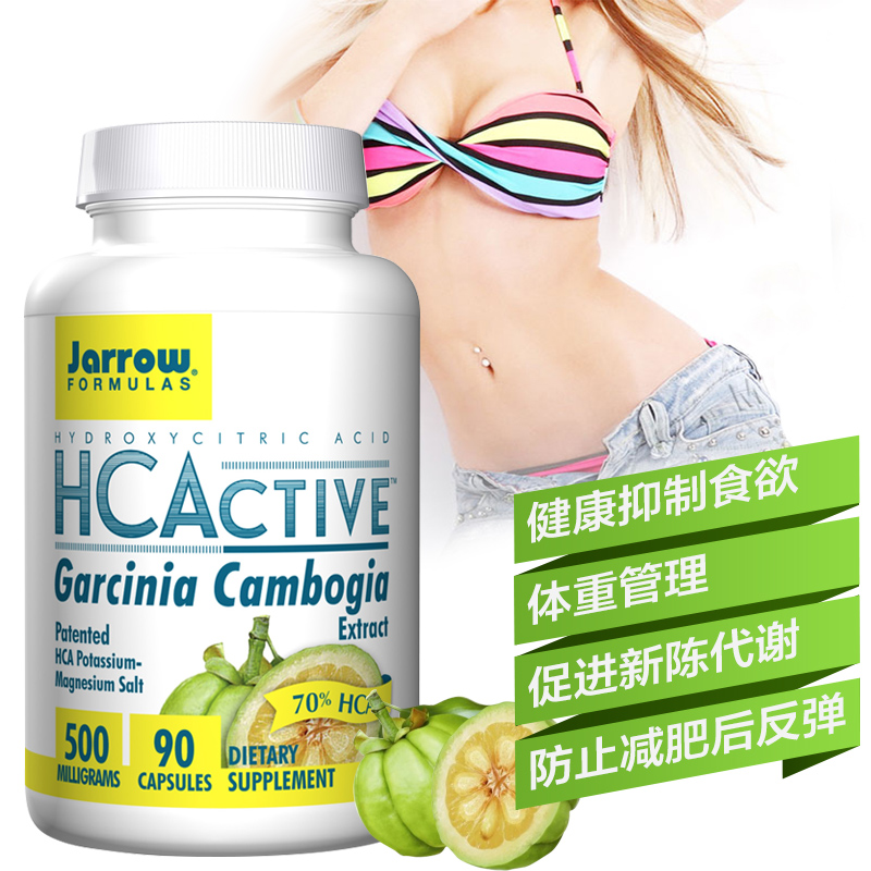 Us imports of jarrow natural garcinia cambogia plant extracts healthy weight control appetite suppression capsules 90 capsules