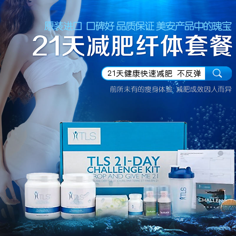 Us imports of us security isotonix conditioning set safe weight loss 21 days to lose weight slimming body fat burning of biomass