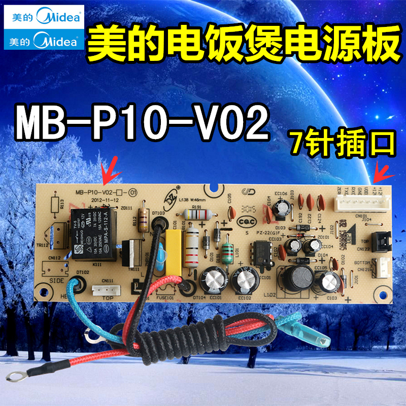 Us rice cooker accessories MB-P10-V02 power board mb-fd40h/fd30h/fd50h board motherboard