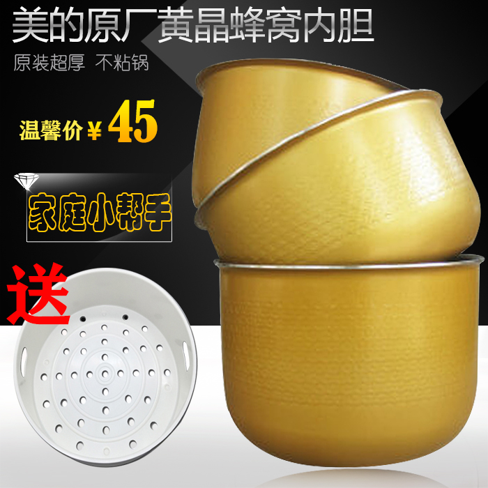 Us rice cooker rice cooker liner 3l/4l/5l/liter nonstick rice cooker inner pot rice cooker rice cooker accessories Topaz cellular