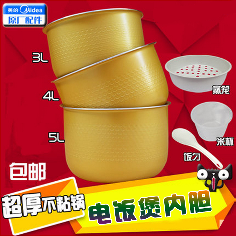 Us rice cooker rice cooker liner 3l/4l/5l/liter nonstick rice cooker inner pot rice cooker rice cooker accessories Topaz