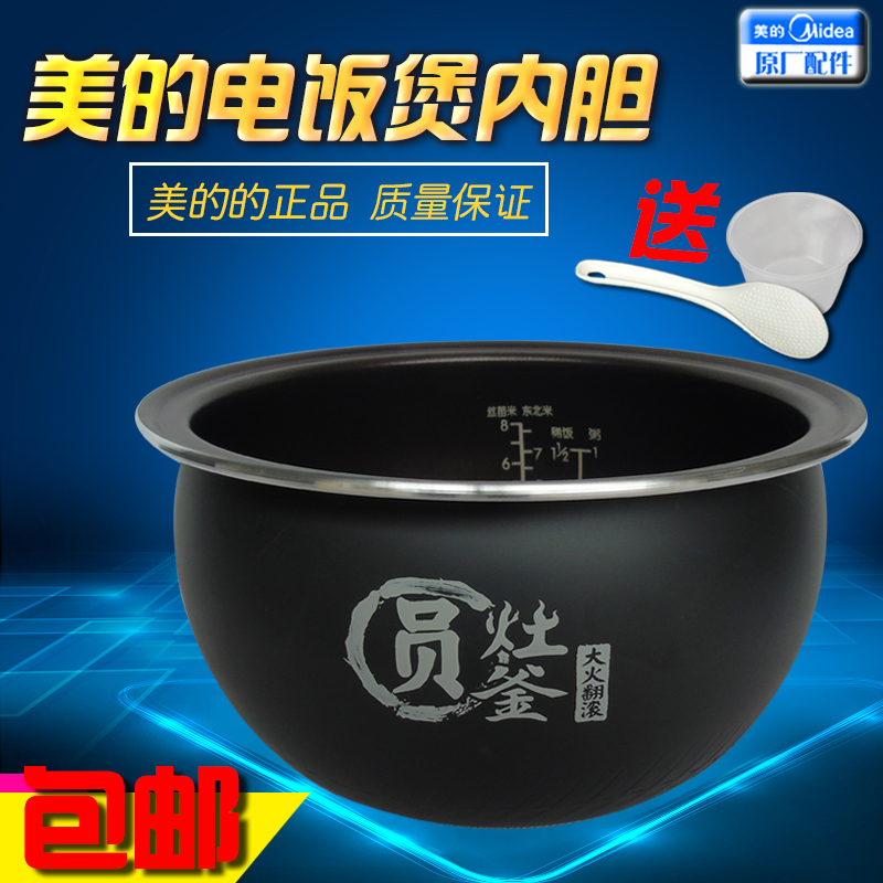 Us rice cooker rice cooker liner round stove kettle cooker mb-wfs4017tm turbine power/MB-WFS4017  j liner 4l