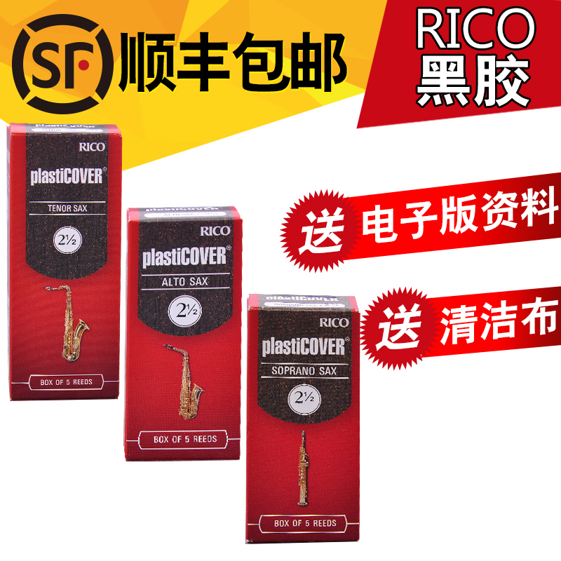 Us rico vinyl vinyl reeds treble alto tenor saxophone reeds swiss mouth genuine mail