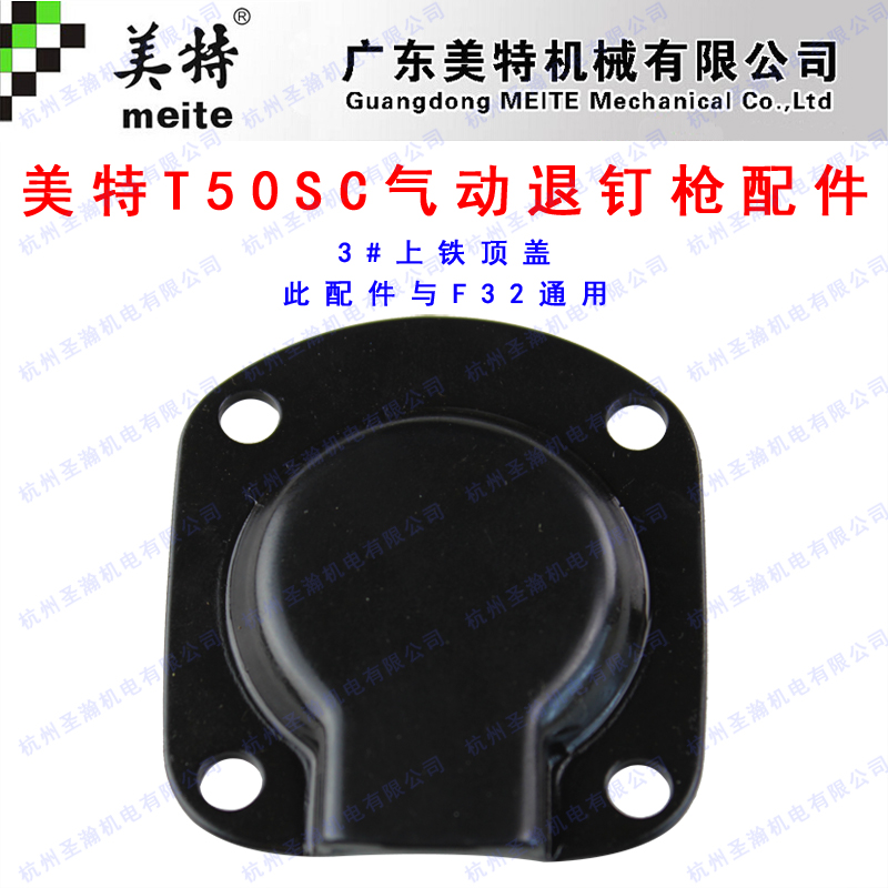 Us special t50sc pneumatic nail gun accessories 3 # us special t50sc on iron exhaust cover after cover t50sc