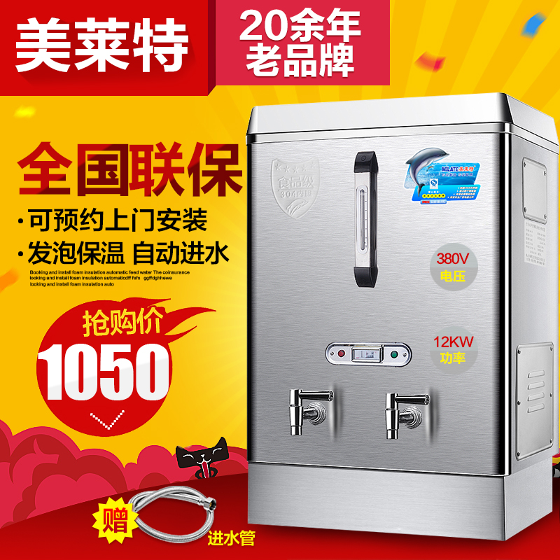 Us wright automatic electric water boiler 12kw commercial boiling water machine water heater 304 stainless steel bucket 80l foaming
