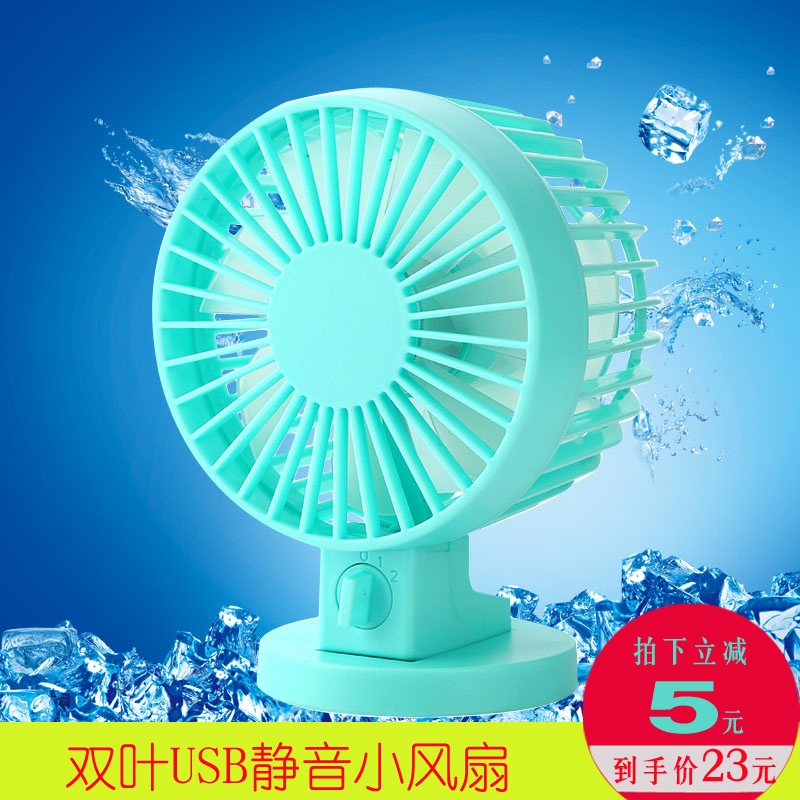 Usb fan futaba fan portable mini fan mute creative office desktop computer small fan