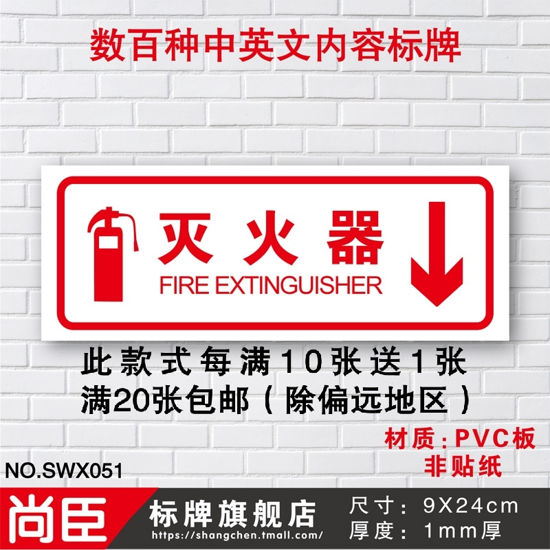 Use fire extinguishers signage stickers showing the instructions for use of fire extinguishers signage signs fire extinguisher use guide