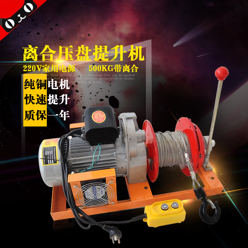 V household power pressure plate clutch plate lifting machine multifunction rapid micro electric hoist small crane hoist