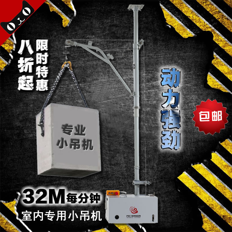 V rapid small household crane lifting machine indoor and outdoor decoration small hoist hoist large horsepower