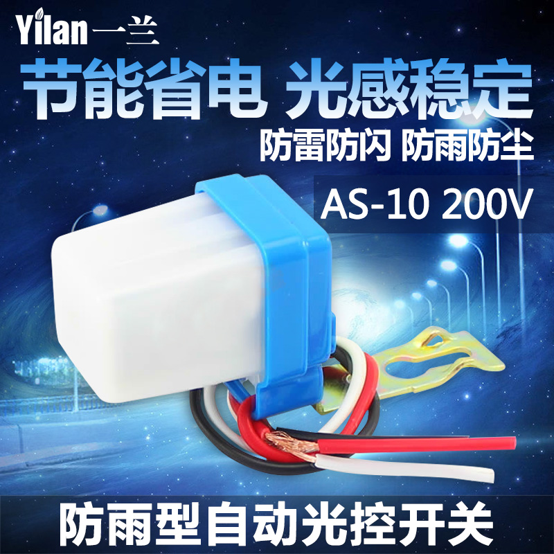 V waterproof as-10 automatic street light control switch sensor switch outdoor sensitive controller