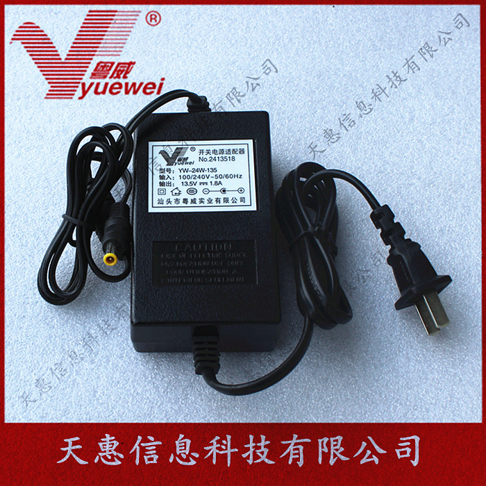 V220 13.5V1.8A guangdong wei power transformer suitable for epson epson scanner power adapter