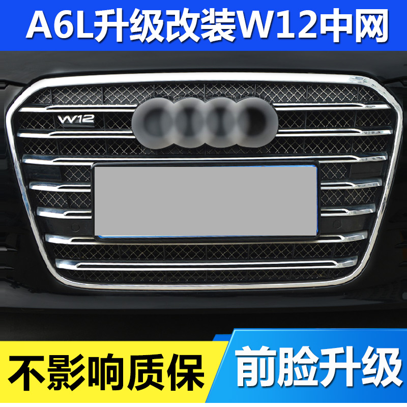 V6 w12 modified in the net change in the net dedicated audi a6l c7 upgrade wire chromeplating piano paint the front face of the