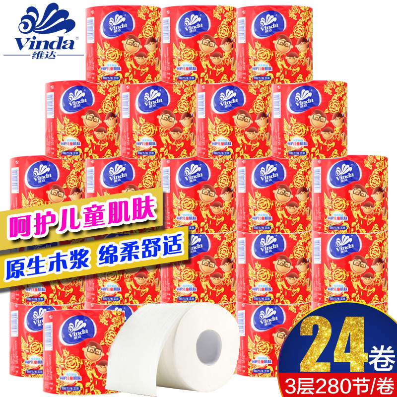 Vader rolls of toilet paper layer 3 volume 24 section 280 unscented cored roll of paper towels maternal and infant home toilet paper free shipping