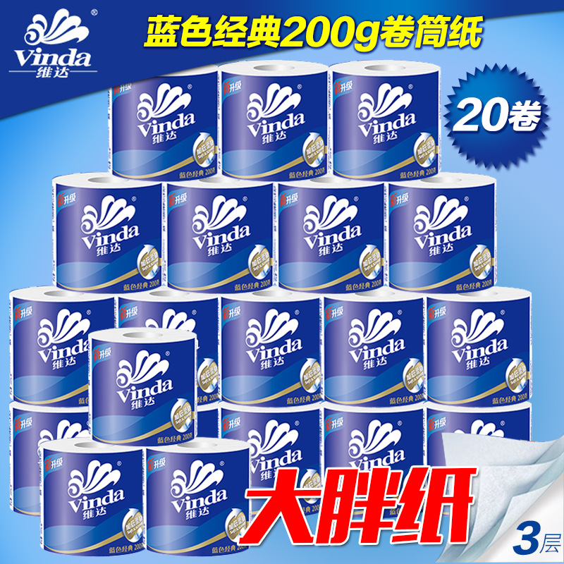 Vader rolls of toilet paper mentioning volume 20 blue classic 2g household toilet paper roll toilet paper toilet paper towels toilet paper