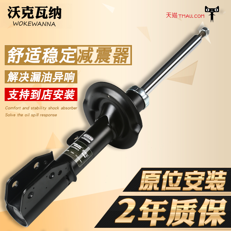 Vannes wouk dedicated lifan 320/330/520/620/720/x60 haixun sea front and rear shock absorbers