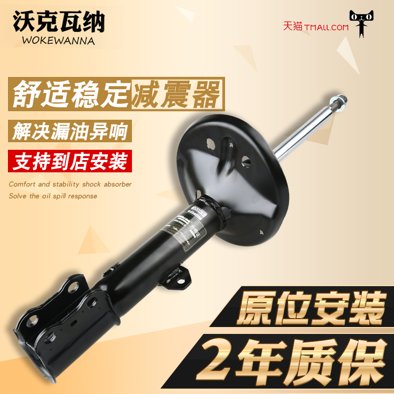 Vannes wouk highlander crown reiz new vios corolla camry ricardo laura rav4 front and rear shock absorbers