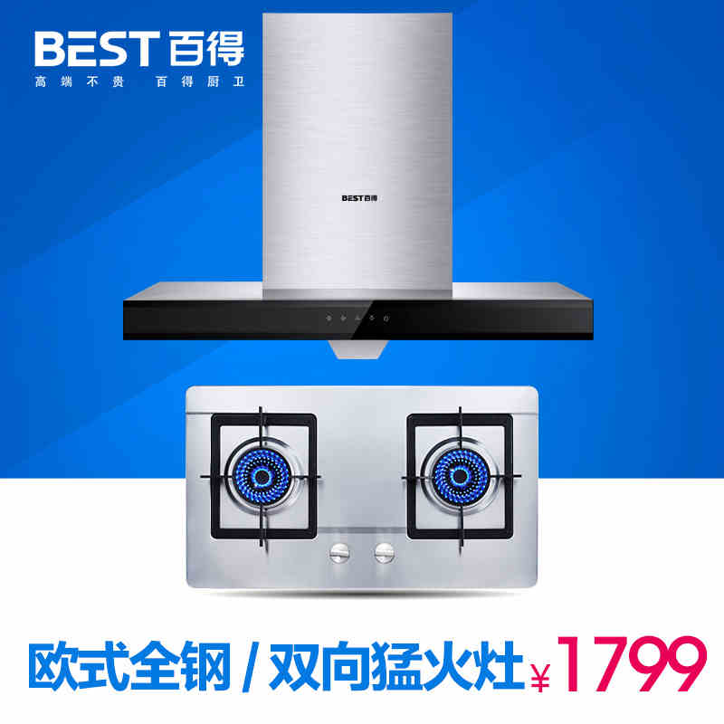 Vantage shares decker steel large suction hood embedded gas stove gas stove gas stove suit kitchen electric kit