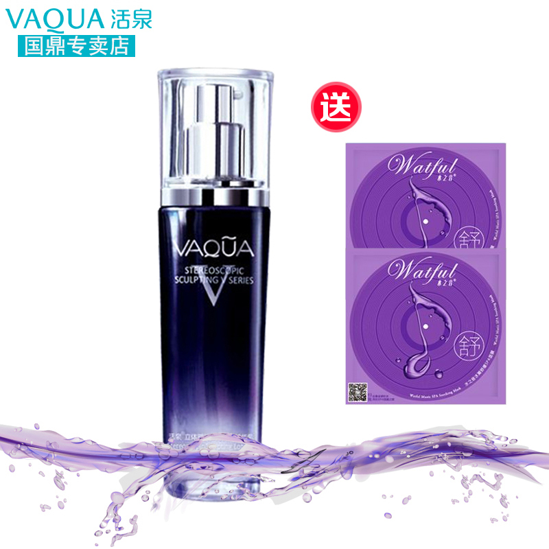 Vaqua/three-dimensional plastic yan firming cream milk lotion 100 ml fountain moisturizing moisturizing