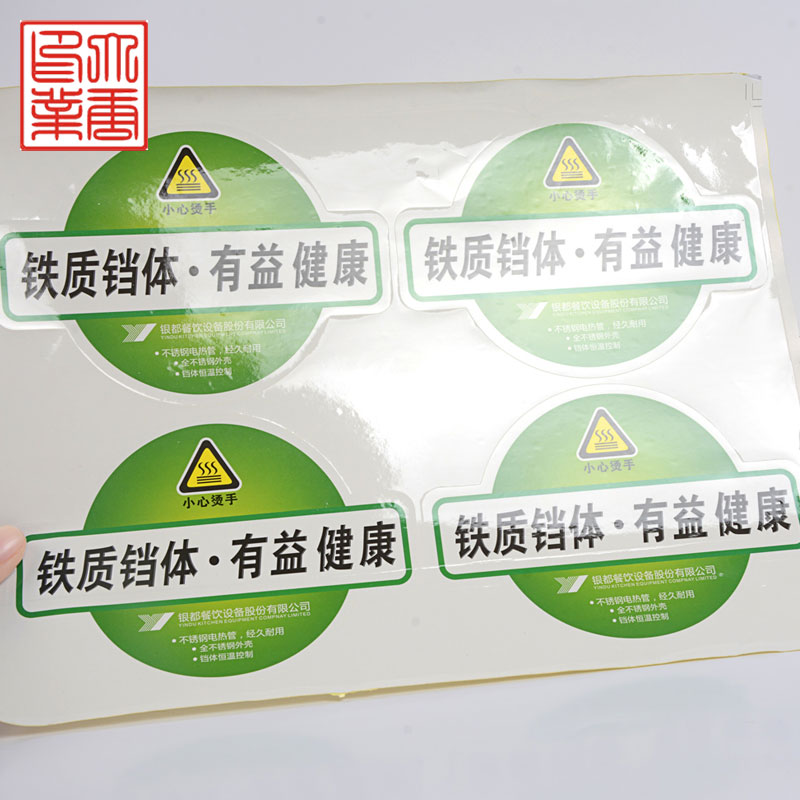 Various shaped chinese stickers copperplate paper sticker custom color printing free typesetting basis