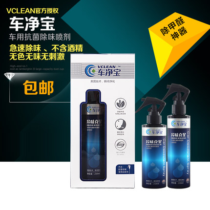 Vclean net bao car air car in addition to formaldehyde formaldehyde scavenger car deodorant car in addition to taste deodorant spray