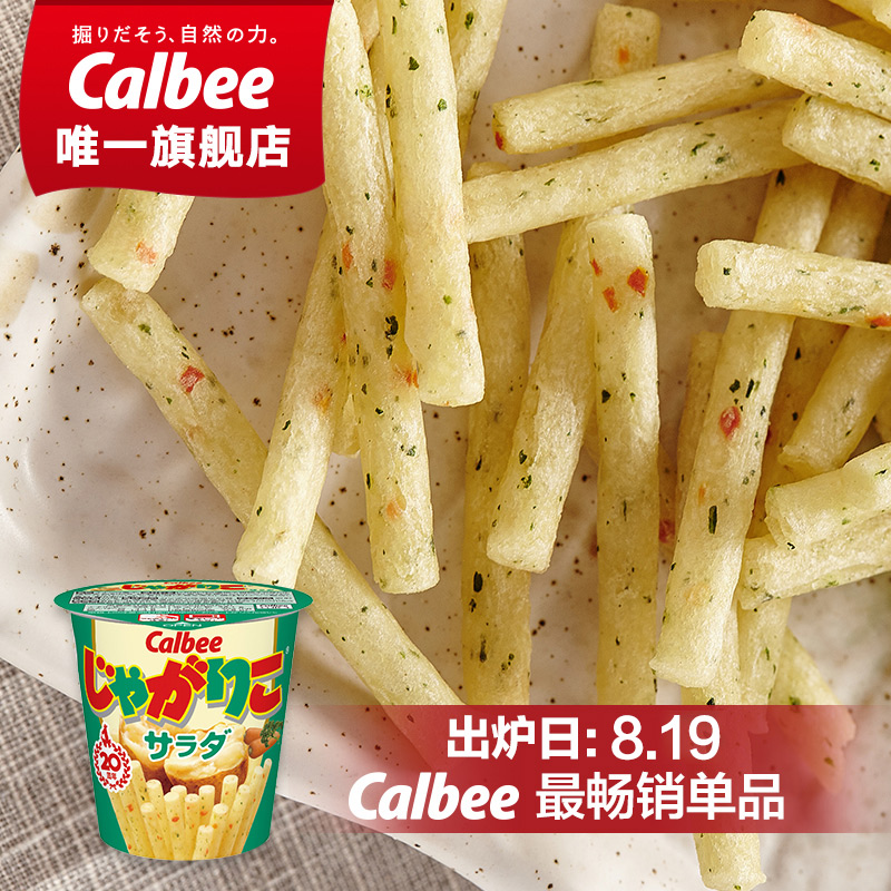 [Vegetables salad flavor] calbee/calbee japan imported snacks can be good liesl united states crispy fries 60g