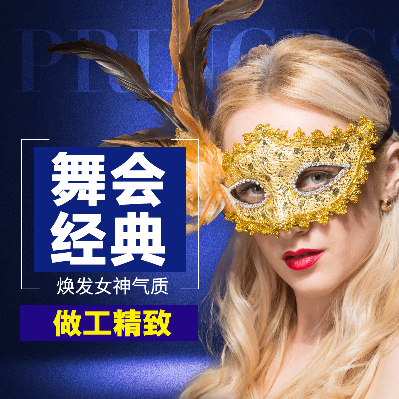 Venetian masquerade mask halloween mask female princess leather side side side flower feather mask feather masks